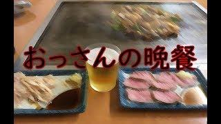 おっさんの晩餐 thumbnail