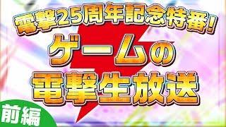 『SAO』『真・女神転生』『ポポロクロイス物語』の新作アプリ大特集!【ゲームの電撃生放送 前編】