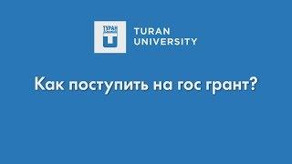 Как получить грант на обучение в Казахстане?