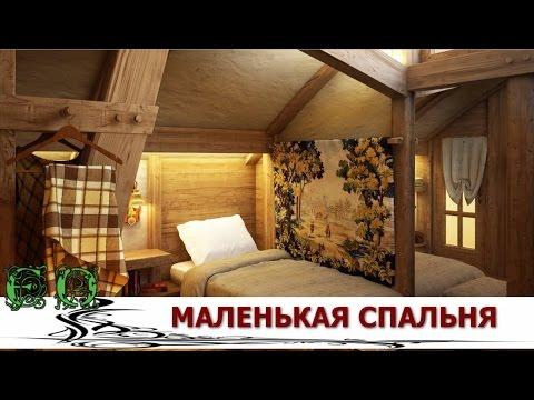 видео: Маленькая спальня, идеи которые нельзя пропустить