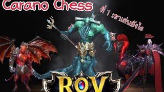 Rov : Carano chess [Beastmen/Demon] ที่1รัวๆ