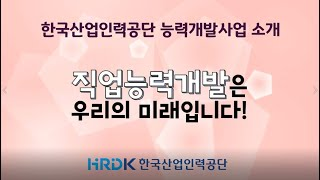 한국산업인력공단 능력개…