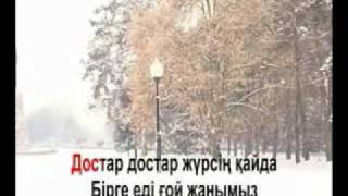 Қайдасыңдар достарым,Kazakh Karaoke, Казахское караоке