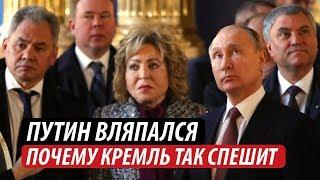 Путин вляпался. Почему Кремль так спешит