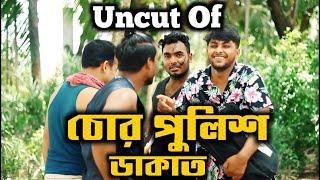 Uncut Of Chor Police  Dakat | Bangla Funny Video | Family Entertainment bd | Maruf Family
