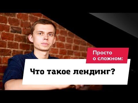 Лендинг или транзитка: что выбрать?из YouTube · Длительность: 15 мин56 с