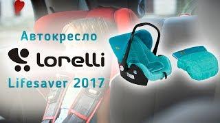 Автокресло Lorelli Lifesaver 2017  - видео обзор