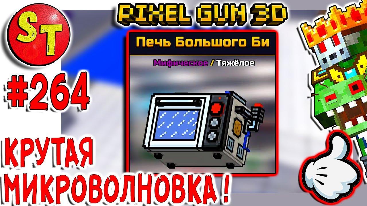 #264 ПИКСЕЛЬ ГАН 3Д, зомби НУБИК обзор на ПЕЧЬ БОЛЬШОГО БИ! Pixel Gun 3D