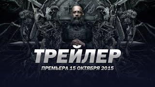 Последний охотник на ведьм / The Last Witch Hunter русский трейлер