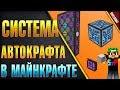 КАК СДЕЛАТЬ СИСТЕМУ АВТОКРАФТА в МАЙНКРАФТ applied energistics 2