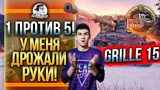 Grille 15 - 1 ПРОТИВ 5! У МЕНЯ ДРОЖАЛИ РУКИ!