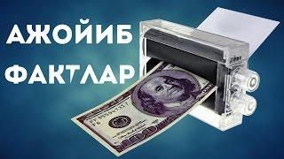 КИЗИКАРЛИ ФАКТЛАР / ТОП 25 / Qiziqarli Dunyo