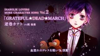 DIABOLIK LOVERS MORE CHARACTER SONG Vol.2 逆巻カナト PV