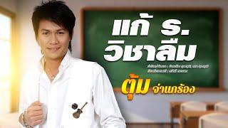 แก้ ร.วิชาลืม - ตุ้ม จ่านกร้อง [OFFICIAL MV]