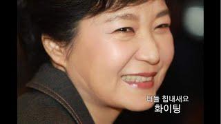 박근혜대통령 옥중투쟁864 우리공화당 당원배가운동  수…