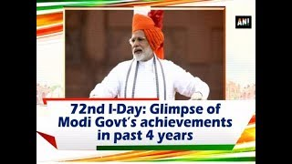 72nd I-Day: Glimpse of Modi Govt's achievements in past 4 years  - #ANI News