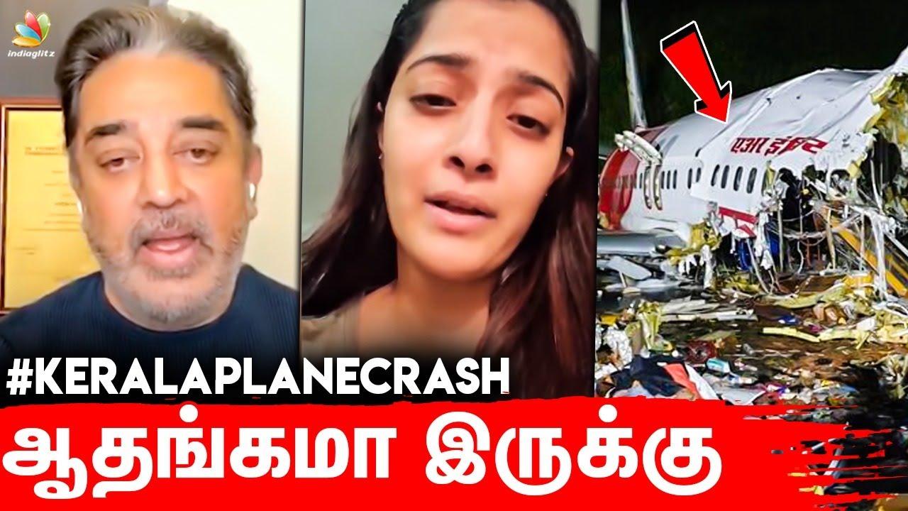 😥 கண்கலங்கிய Varalakshmi, Kamal Hassan | Kozhikode Air Crash, Ar Rahman, Sachin, Vivek | Tamil News