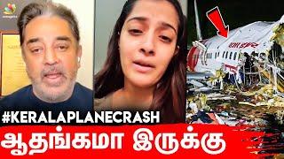 Varalakshmi, Kamal Hassan | Kozhikode Air Crash, Ar Rahman