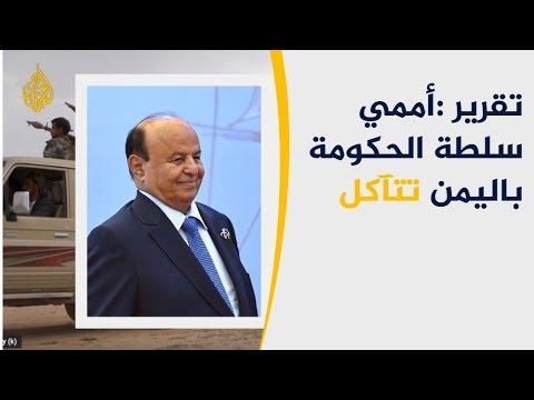 تقرير فريق الخبراء الدوليين.. ما الذي يكشفه بشأن اليمن؟  - نشر قبل 20 دقيقة