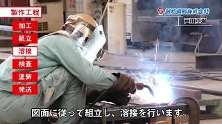 製作の流れ|誠和鋼販(株)|鋼構造物・橋梁・鉄骨・溶接H形鋼製作の専門企業|兵庫県三木市
