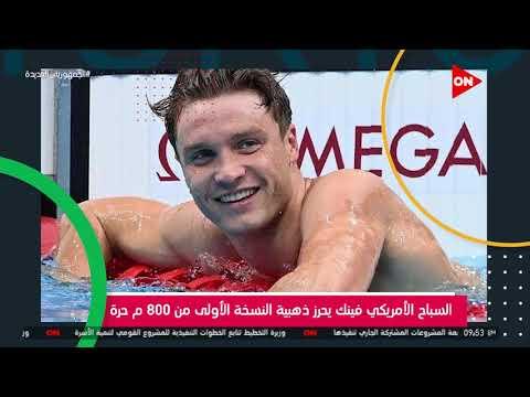 آخر أخبار أبطالنا في الأولمبياد.. السباح يوسف رمضأن يتأهل لنصف نهائي 100 متر فراشة  - 22:53-2021 / 7 / 29