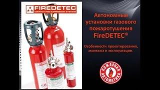 Автономные установки пожаротушения FireDeTec(21 апреля 2015 года на на площадке ЭРВИСТ-ФОРУМ состоялся вебинар компании
