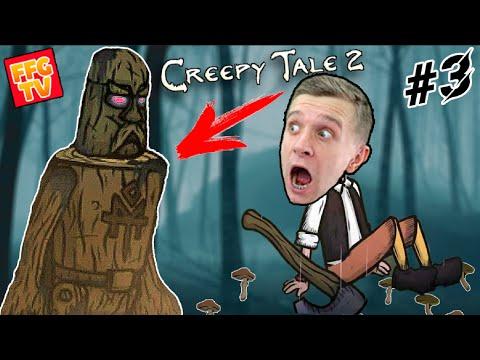 ОН ЖИВОЙ! СТРАШИЛКИ МАЛЬЧИКА в игре Creepy Tale 2 Часть #3