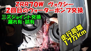 17万km走行ヴォクシー2回目のウォーターポンプ交換 Toyota Voxy maintenance ZRR70 ウォーターポンプ 水漏れ ヴォクシー TOYOTA