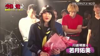 (FULL-HD)若月佑美・【今日から俺は!!】・クランクアップSCENE お疲れ様...