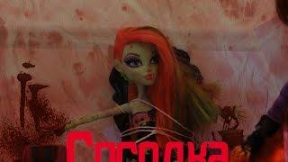 """Сериал Monster High(монстер хай)""""Соседка"""" 7.серия-УБИЙСТВО,КОНЕЦ"""