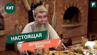 Живая баня у Ивана Бояринцева: все секреты опытного мастера пара