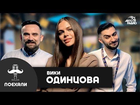 Вики Одинцова  - хейтеры-неудачники, разборки у Собчак, жизнь вне сети