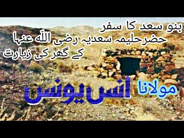 Taif Or Banu Saad Ka Safar || Moulana Anas Younus || Hazrat Halima Sadia R.A K ghr Ki Ziyarat |