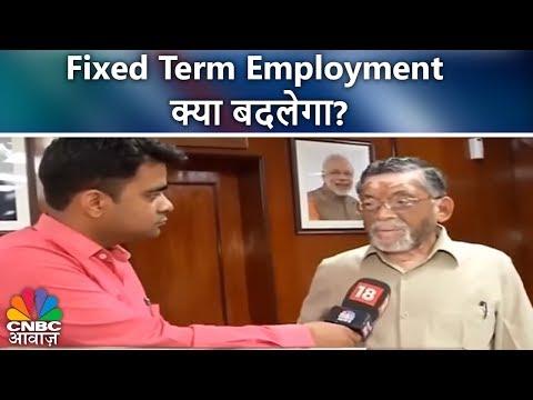 Fixed Term Employment | क्या बदलेगा? | संतोष गंगवार से ख़ास बातचीत | CNBC Awaaz