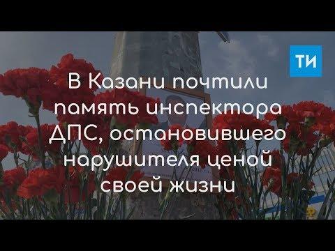 В Казани почтили память инспектора ДПС, остановившего нарушителя ценой своей жизни