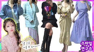 집콕하는패션유튜버의 데일리룩~ 외출복겸 잠옷 9가지룩!…