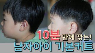 [셀프커트] 남자아이 기본커트 쉽게 자르기!!(부제 : 10분만에 자르는 간단 남아커트!! 바리깡+빗+가위약간)