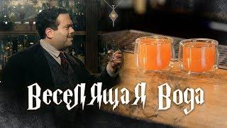 Коктейль ВЕСЕЛЯЩАЯ ВОДА / Гарри Поттер. [Let's Drink Show]