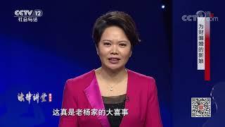 《法律讲堂(生活版)》 20191112 为财骗婚的新娘  CCTV社会与法