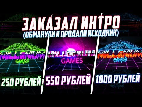 Заказал ИНТРО ДЛЯ КАНАЛА За 250, 550 и 1000 РУБЛЕЙ!