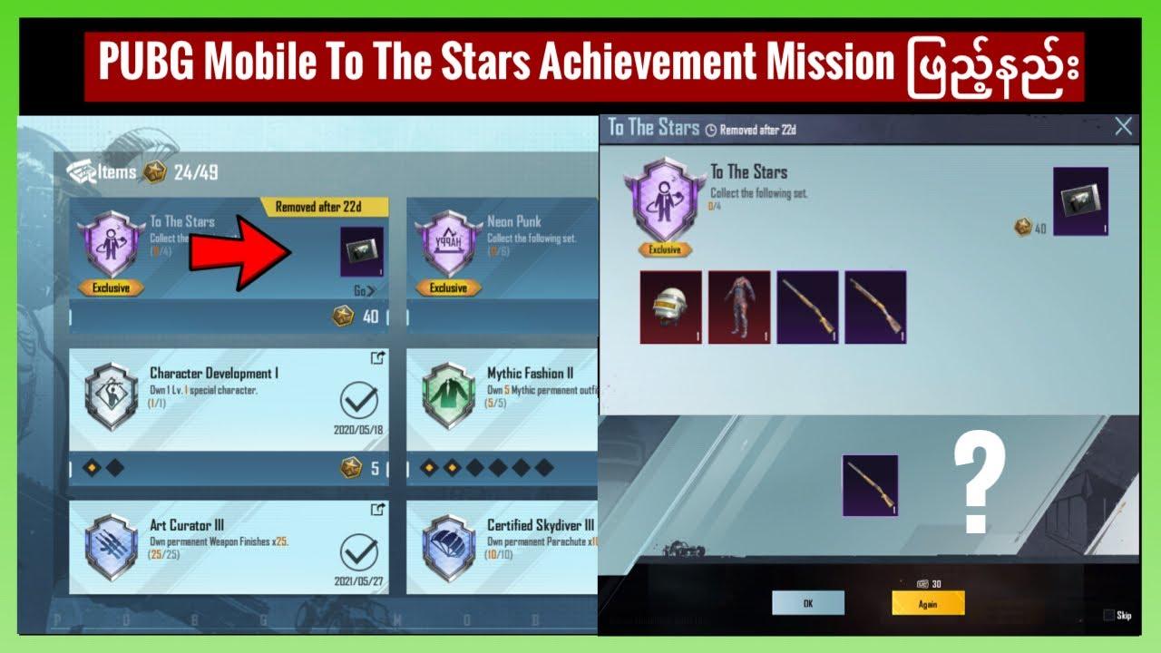 To The Stars Achievement Mission ဘယ်လို ဖြည့်ကြမလဲ || PUBG Mobile
