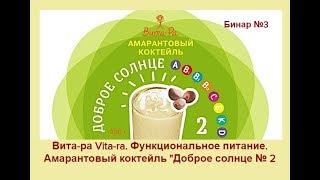 Амарантовый коктейль Вита-ра | коктейли для похудения цена 3000