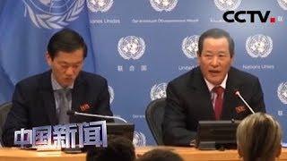 [中国新闻] 朝鲜在联合国回应美国扣朝货船事件 | CCTV中文国际