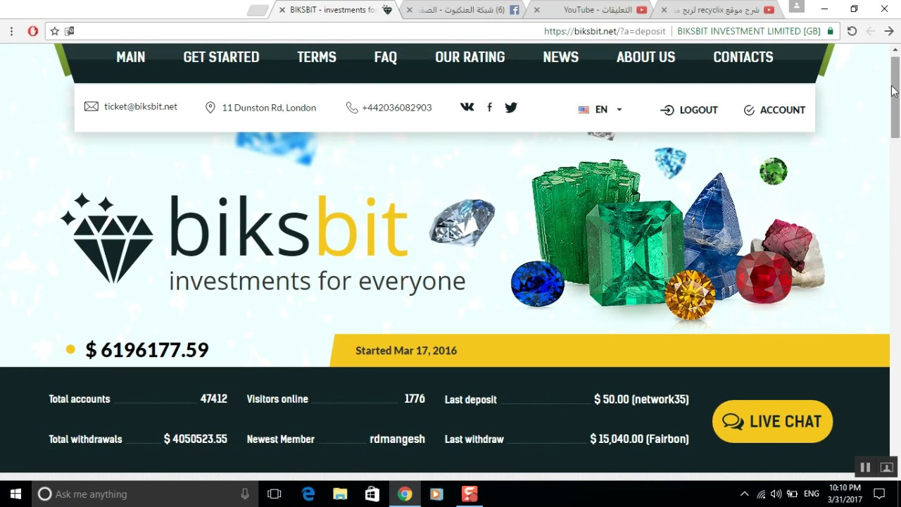 شرح جزء الثاني من موقع   biksbit / ربح منه بدون مجهود