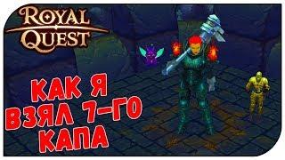 Royal Quest 😈 Как я брал 7й кап (обзор Эроса) 18+
