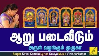 Video Aarupadai Veedum || Theertham || Kovai Kamala || Tamil Lyrical Video || Vijay Musicals download MP3, 3GP, MP4, WEBM, AVI, FLV Oktober 2018