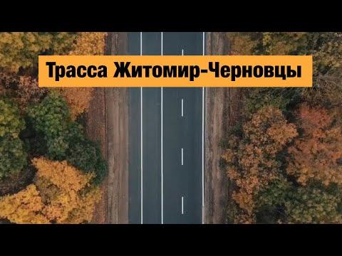 Трасса Житомир-Черновцы Н-03. Ремонт дорог в Украине 2019.