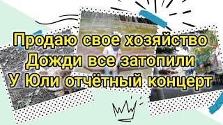 Краснодарский край смоет с лица России в 2021 году. Юля освоила сцену. Продаю своих уток на племя.