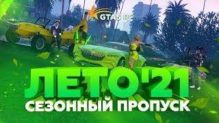 НОВОЕ ОБНОВЛЕНИЕ GTA 5 RP СЕЗОННЫЙ ПРОПУСК ЛЕТО 21 НОВАЯ ОДЕЖДА И ТАЧКИ НА ГТА 5 РП