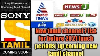 Up coming tamil channels 2020 to New tamil channel 7 list for before 2021 lunch periods| up coming n